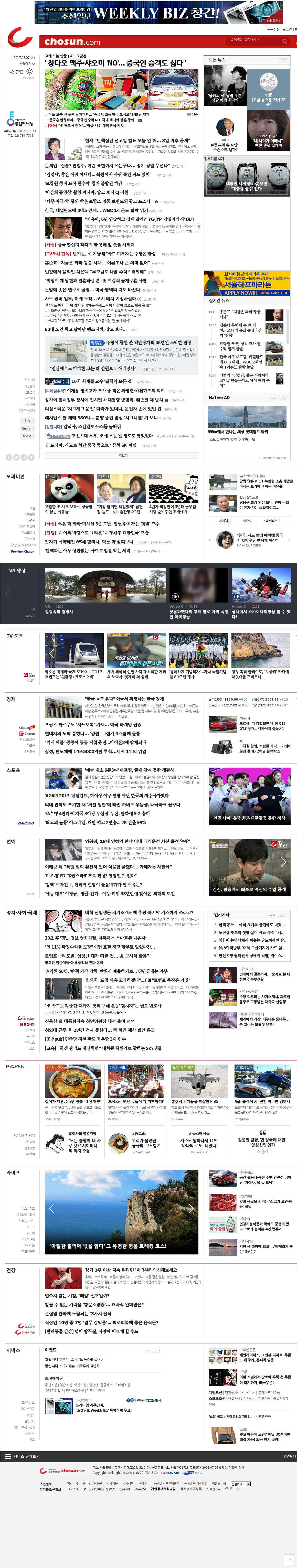 chosun.com at Tuesday March 7, 2017, 2:03 p.m. UTC