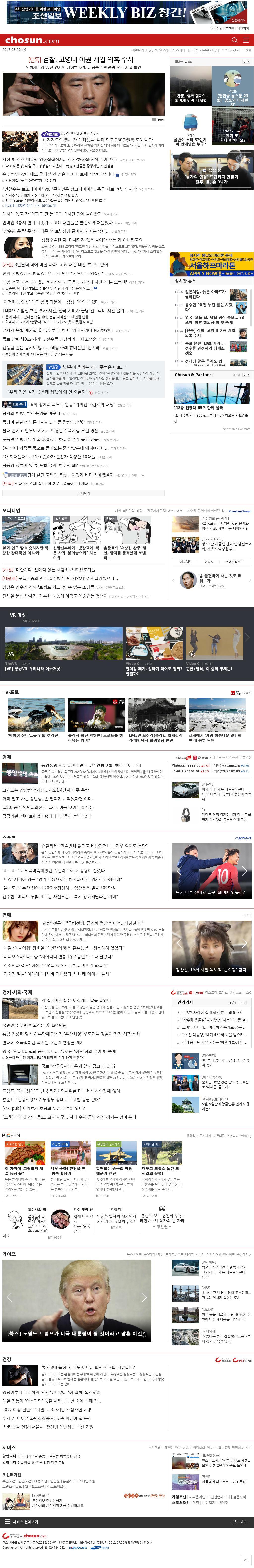 chosun.com at Tuesday March 28, 2017, 11:02 p.m. UTC