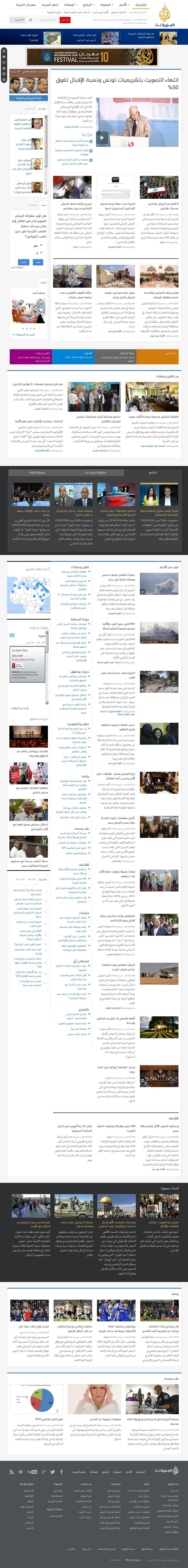 Al Jazeera at Sunday Oct. 26, 2014, 8:07 p.m. UTC